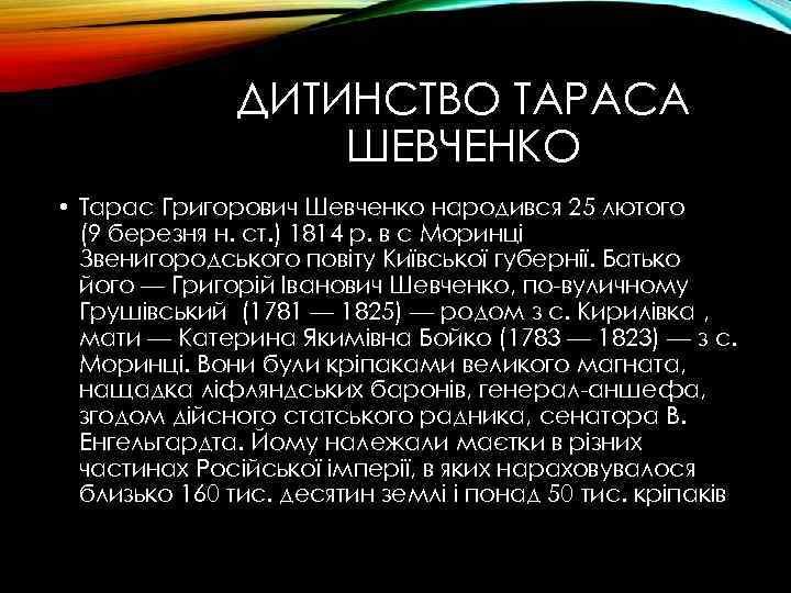 ДИТИНСТВО ТАРАСА    ШЕВЧЕНКО • Тарас Григорович Шевченко народився