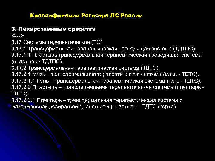 Классификация Регистра ЛС России 3. Лекарственные средства <…> 3. 17 Системы терапевтические (ТС) 3.