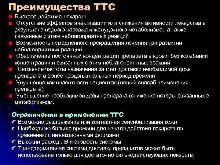 Преимущества ТТС Быстрое действие лекарств Отсутствие эффектов инактивации или снижения активности лекарства в результате