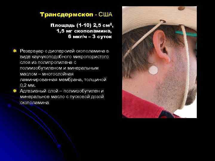 Трансдермскоп США Площадь (1 -10) 2, 5 см 2, 1, 5 мг скополамина, 6
