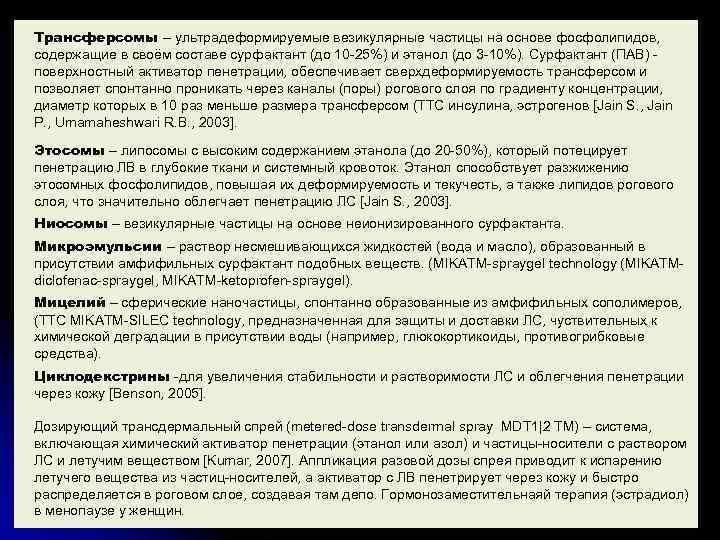 Трансферсомы – ультрадеформируемые везикулярные частицы на основе фосфолипидов, содержащие в своём составе сурфактант (до