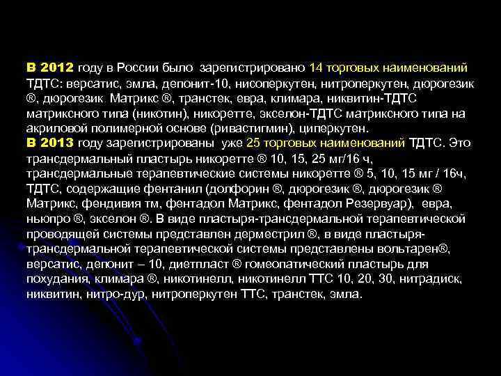 В 2012 году в России было зарегистрировано 14 торговых наименований ТДТС: версатис, эмла, депонит