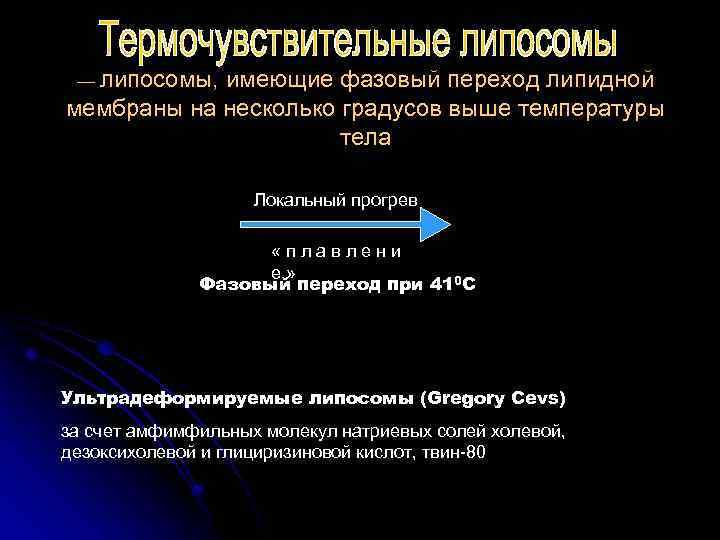 — липосомы, имеющие фазовый переход липидной мембраны на несколько градусов выше температуры тела Локальный