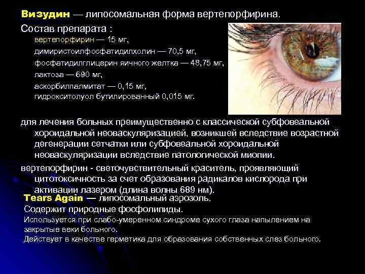 Визудин — липосомальная форма вертепорфирина. Состав препарата : вертепорфирин — 15 мг, димиристоилфосфатидилхолин —