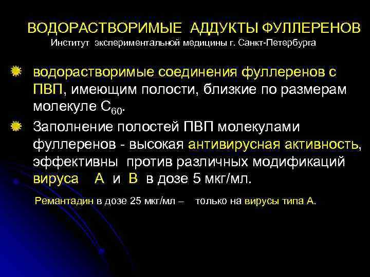 ВОДОРАСТВОРИМЫЕ АДДУКТЫ ФУЛЛЕРЕНОВ Институт экспериментальной медицины г. Санкт Петербурга водорастворимые соединения фуллеренов с ПВП,