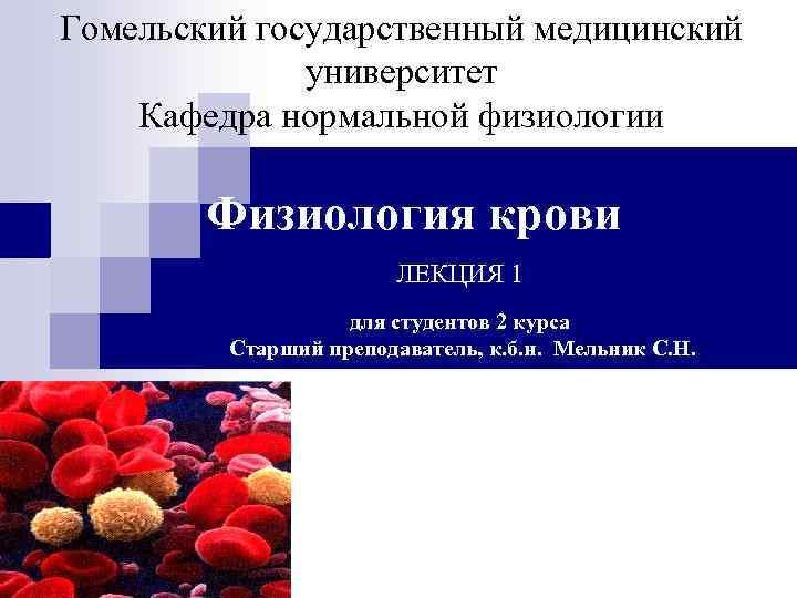 Гомельский государственный медицинский    университет Кафедра нормальной физиологии   Физиология крови