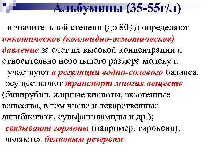 Альбумины (35 -55 г/л) -в значительной степени (до 80%) определяют онкотическое (коллоидно-осмотическое)