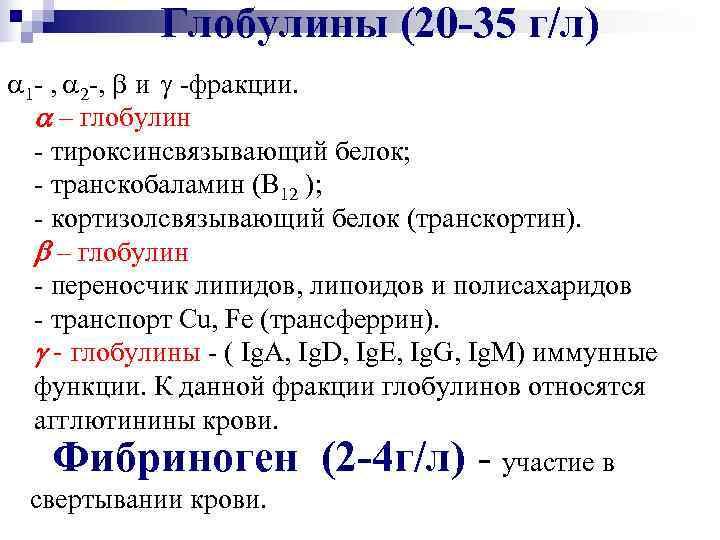 Глобулины (20 -35 г/л) 1 - ,  2 -,  и