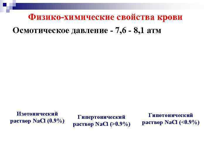 Физико-химические свойства крови Осмотическое давление - 7, 6 - 8, 1 атм