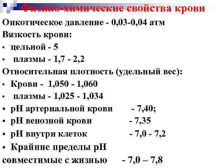 Физико-химические свойства крови Онкотическое давление - 0, 03 -0, 04 атм Вязкость