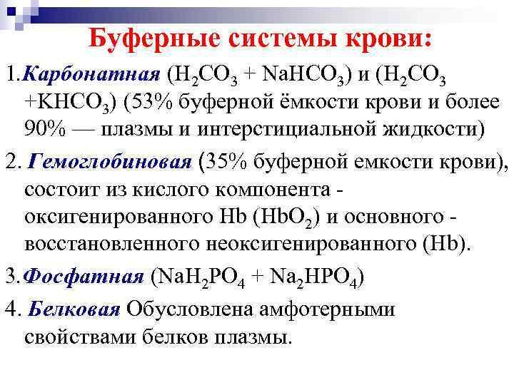 Буферные системы крови: 1. Карбонатная (Н 2 СО 3 + Na. HCO