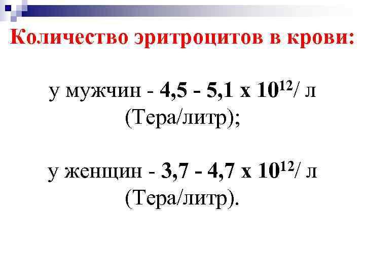 Количество эритроцитов в крови: у мужчин - 4, 5 - 5, 1 х 1012/