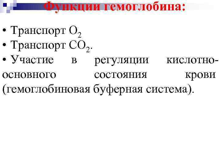 Функции гемоглобина:  • Транспорт О 2 • Транспорт СО 2.