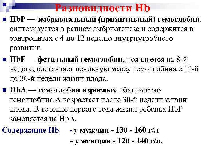 Разновидности Hb n Hb. P — эмбриональный (примитивный) гемоглобин,  синтезируется