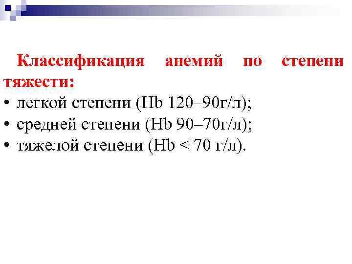 Классификация анемий по   степени тяжести:  • легкой степени (Hb 120–