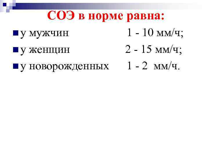 СОЭ в норме равна: nу мужчин   1 - 10 мм/ч; n