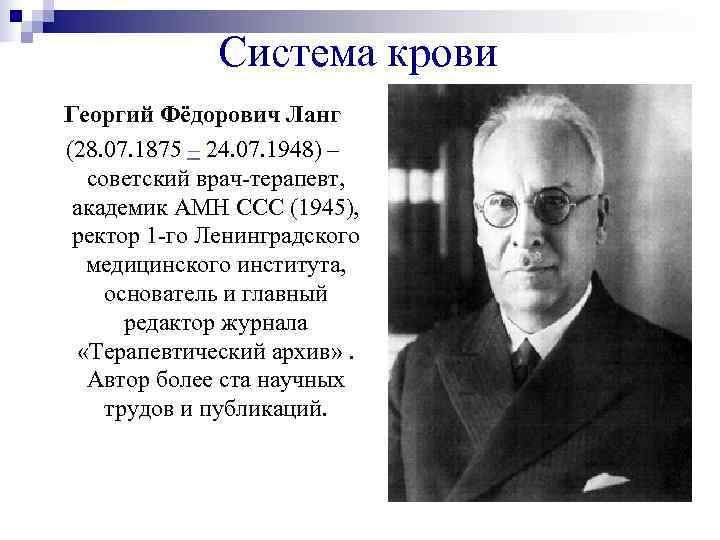 Система крови Георгий Фёдорович Ланг (28. 07. 1875 – 24. 07.