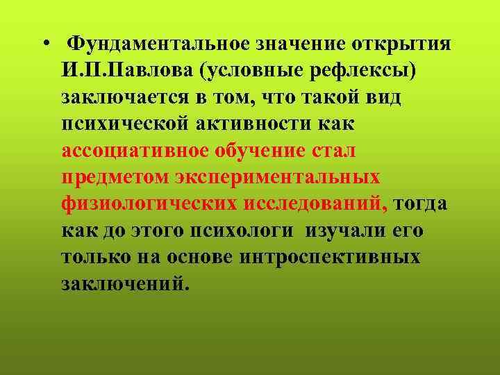 • Фундаментальное значение открытия  И. П. Павлова (условные рефлексы)  заключается в