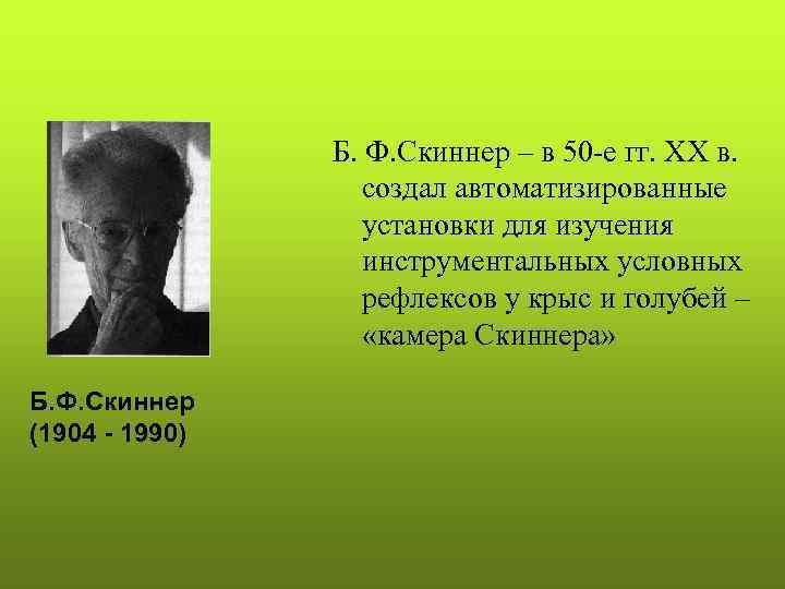 Б. Ф. Скиннер – в 50 -е гг. ХХ в.