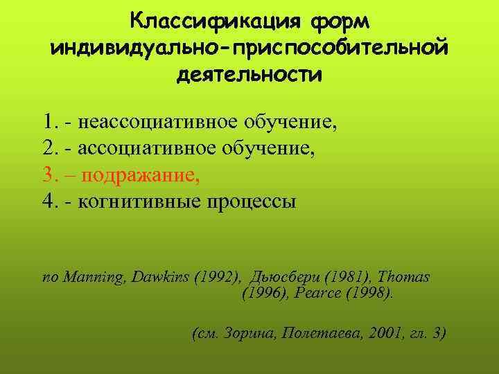 Классификация форм индивидуально-приспособительной  деятельности 1. - неассоциативное обучение, 2. - ассоциативное