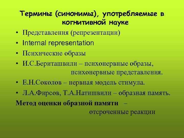 Термины (синонимы), употребляемые в    когнитивной науке • Представления (репрезентации) •