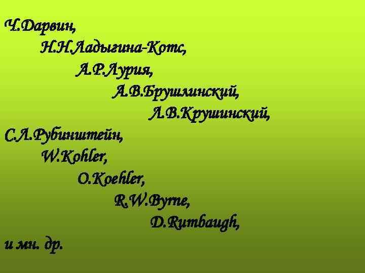 Ч. Дарвин,  Н. Н. Ладыгина-Котс,  А. Р. Лурия,   А. В.