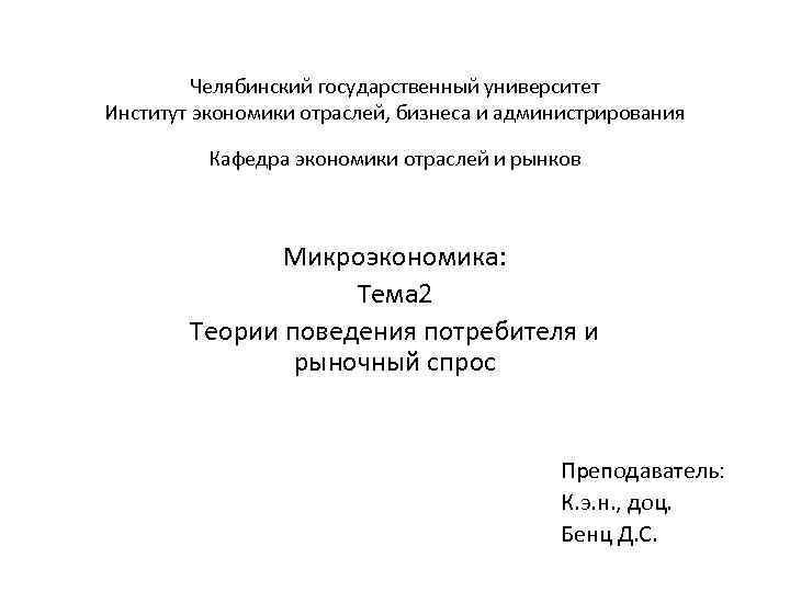 Челябинский государственный университет Институт экономики отраслей, бизнеса и администрирования  Кафедра