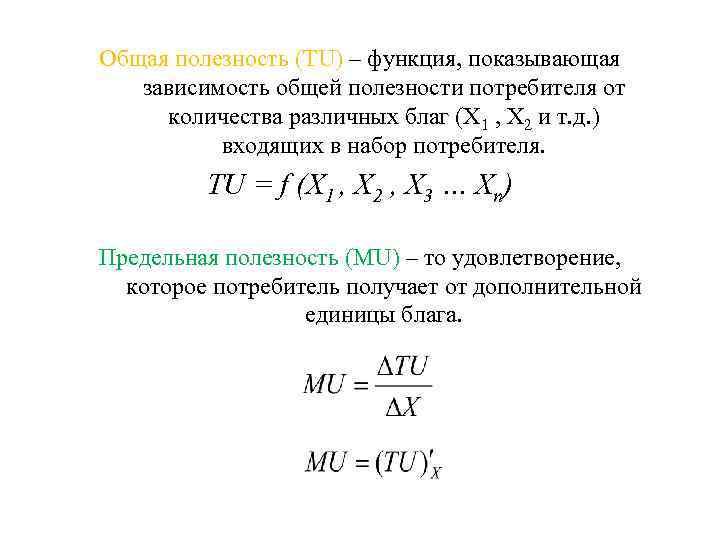 Общая полезность (TU) – функция, показывающая  зависимость общей полезности потребителя от  количества