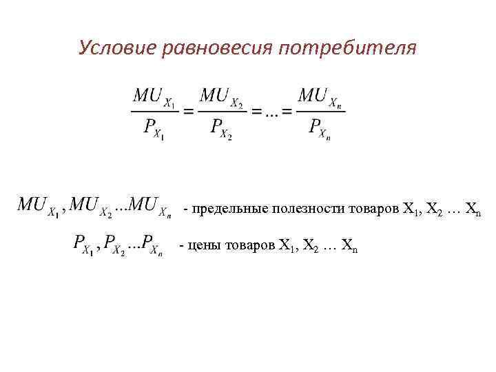Условие равновесия потребителя   - предельные полезности товаров Х 1, Х 2 …