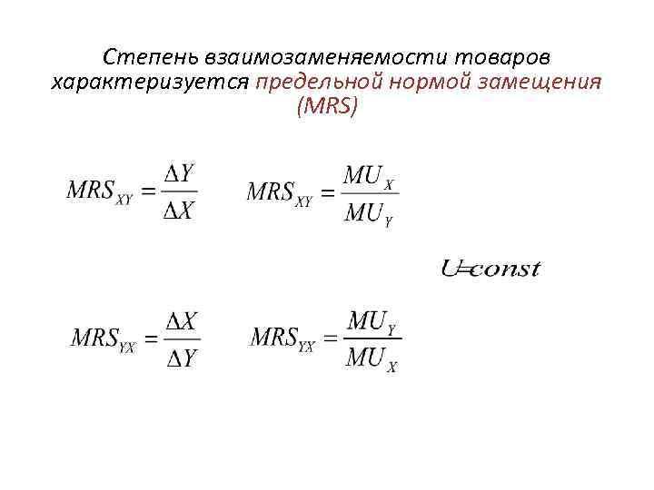 Степень взаимозаменяемости товаров характеризуется предельной нормой замещения    (MRS)