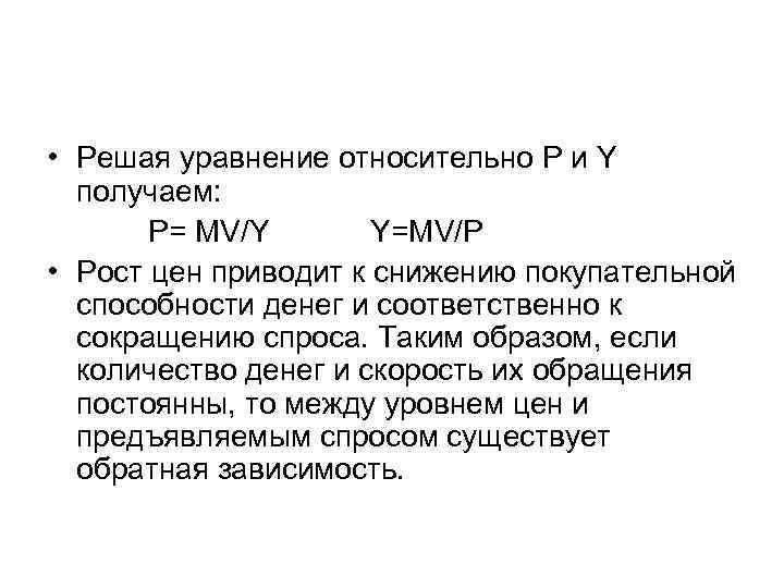 • Решая уравнение относительно P и Y получаем:   P= MV/Y