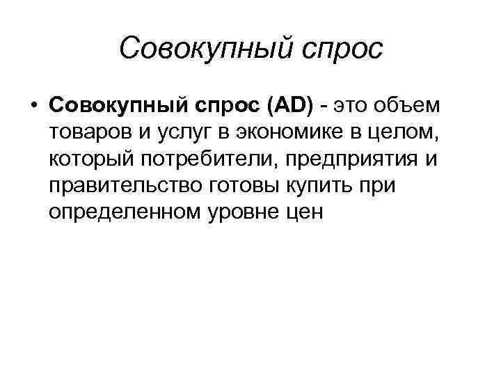 Совокупный спрос  • Совокупный спрос (AD) - это объем  товаров