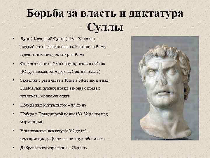 Римский император отказавшийся от власти в пользу выращивания капусты 63