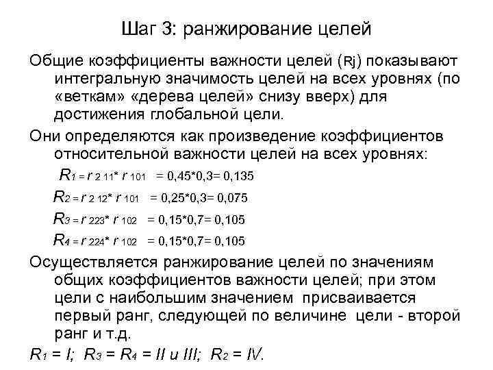 Шаг 3: ранжирование целей Общие коэффициенты важности целей (Rj) показывают  интегральную