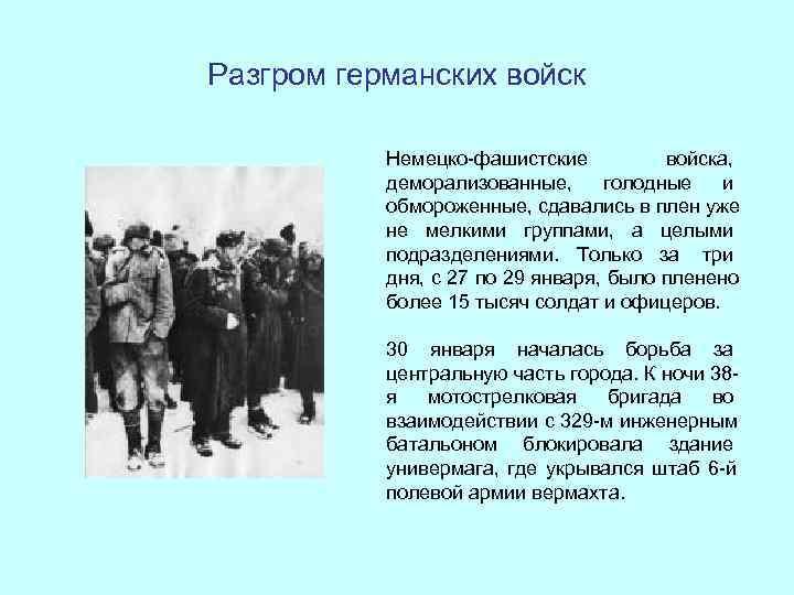 Разгром германских войск   Немецко-фашистские  войска,   деморализованные,  голодные и