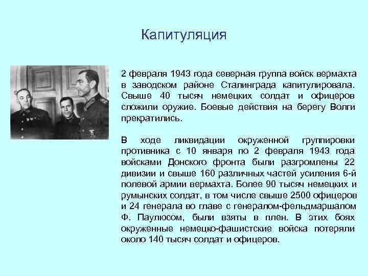 Капитуляция 2 февраля 1943 года северная группа войск вермахта в заводском районе