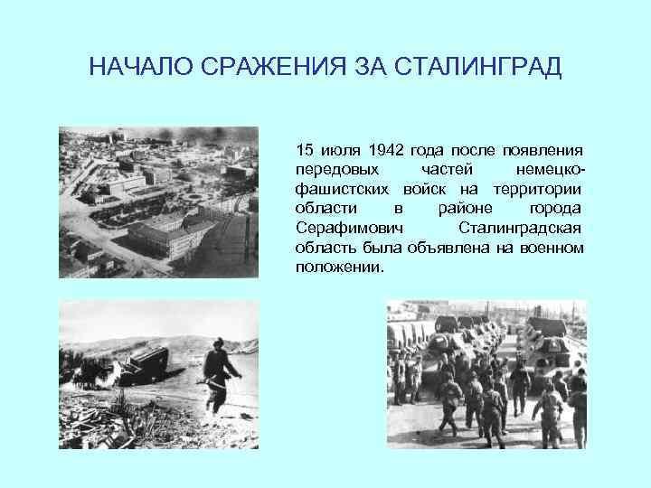 НАЧАЛО СРАЖЕНИЯ ЗА СТАЛИНГРАД    15 июля 1942 года после появления