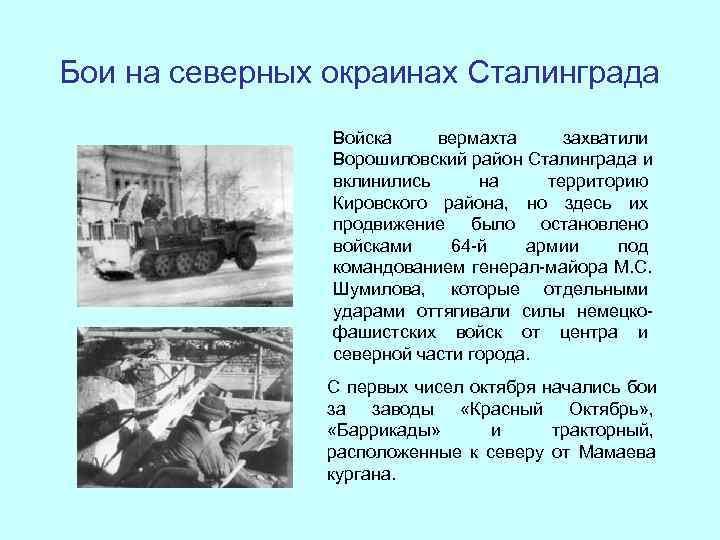 Бои на северных окраинах Сталинграда   Войска вермахта захватили   Ворошиловский район