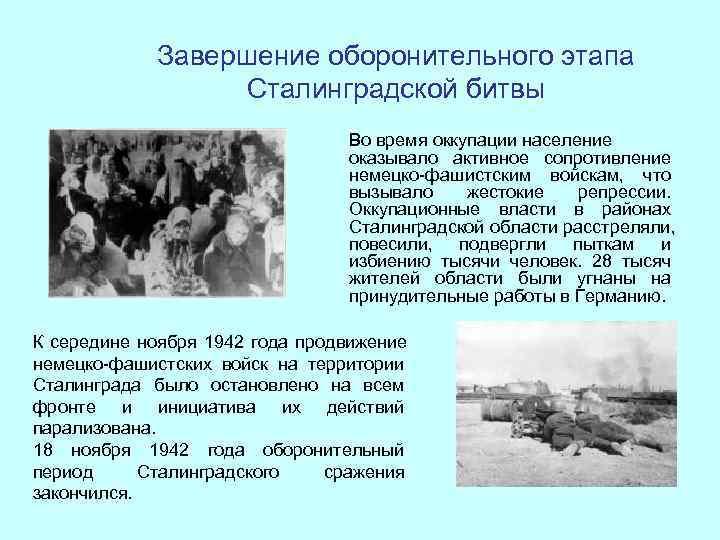 Завершение оборонительного этапа     Сталинградской битвы