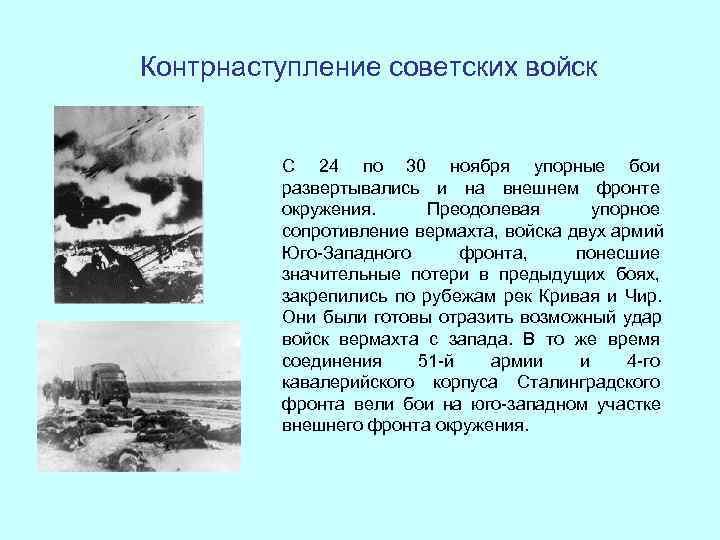 Контрнаступление советских войск  С 24 по 30 ноября упорные бои  развертывались и