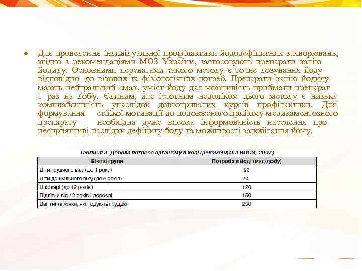 l  Для проведення індивідуальної профілактики йододефіцитних захворювань, згідно з рекомендаціями МОЗ України, застосовують