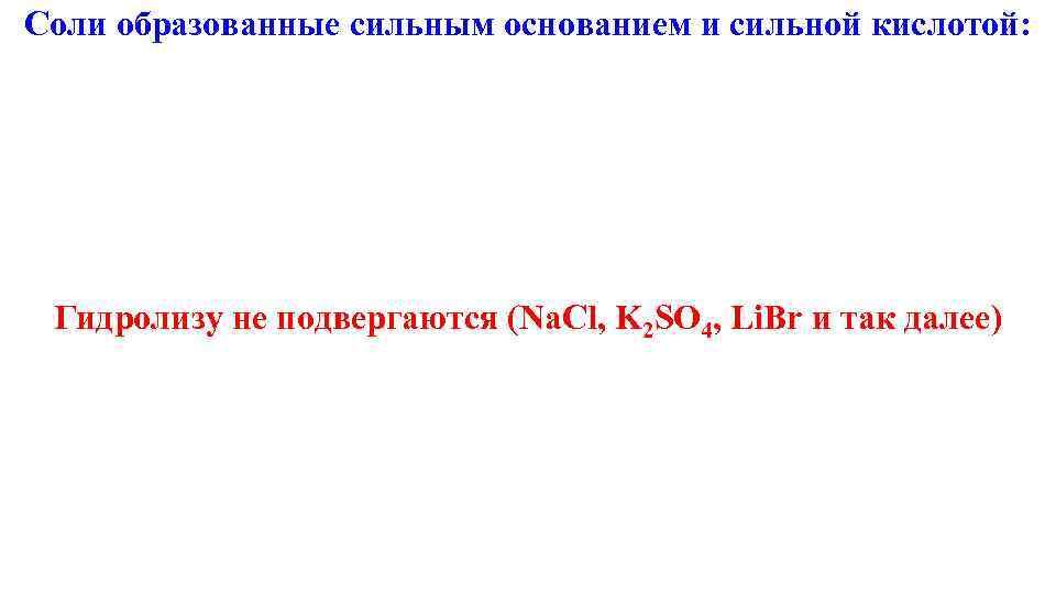 Соли образованные сильным основанием и сильной кислотой:  Гидролизу не подвергаются (Na. Cl, K