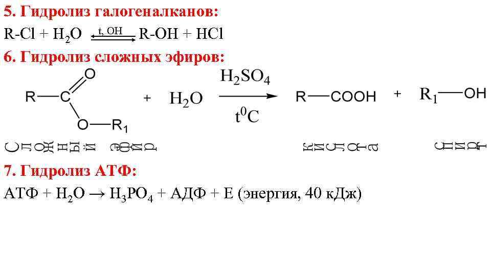 5. Гидролиз галогеналканов: R-Cl + H 2 O t, OH R-OH + HCl 6.