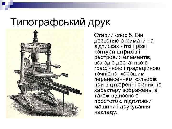 Типографський друк   Старий спосіб. Він    дозволяє отримати на