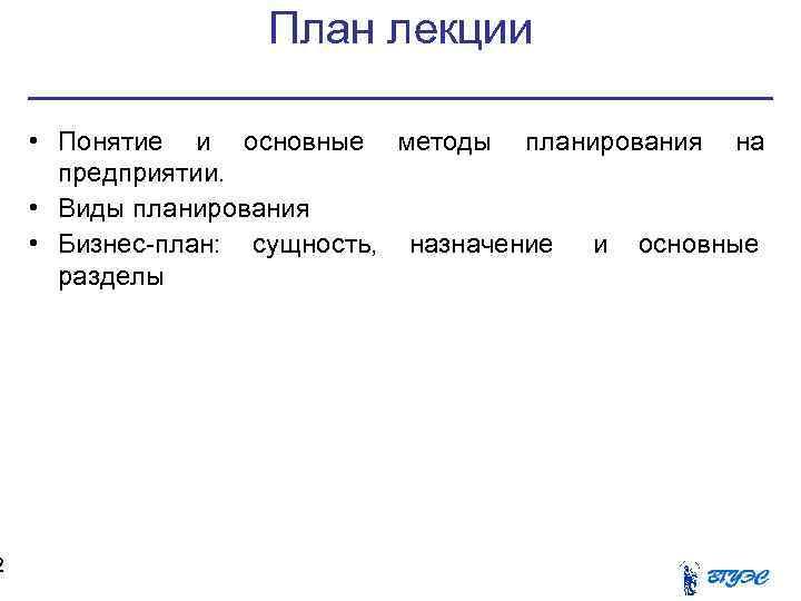 План лекции  • Понятие и основные методы планирования на