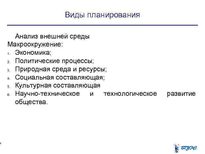 Виды планирования   Анализ внешней среды Макроокружение: 1. Экономика;