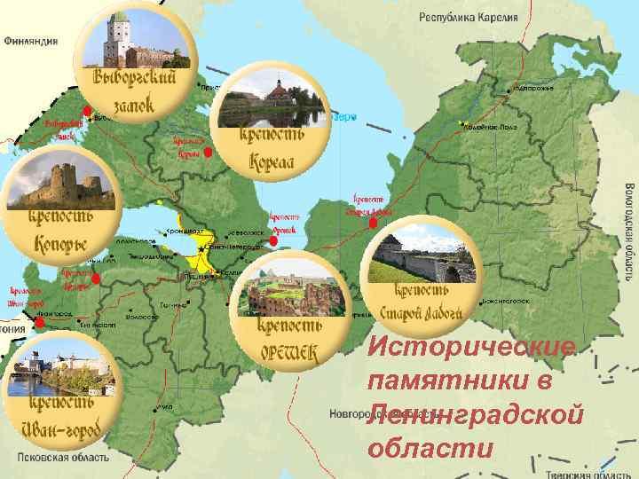 Исторические памятники в Ленинградской области