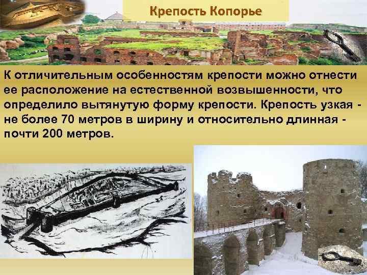 Крепость Копорье  К отличительным особенностям крепости можно отнести