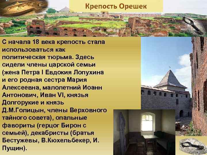 Крепость Орешек  С начала 18 века крепость стала использоваться