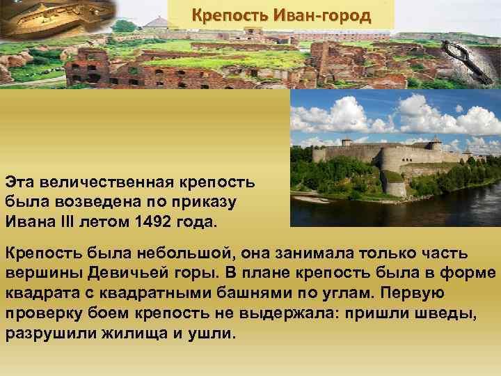 Крепость Иван-город Эта величественная крепость была возведена по приказу Ивана